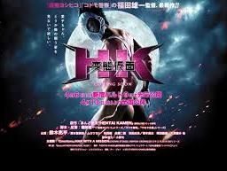 HK / FORBIDDEN SUPER HERO de Yuichi Fukuda